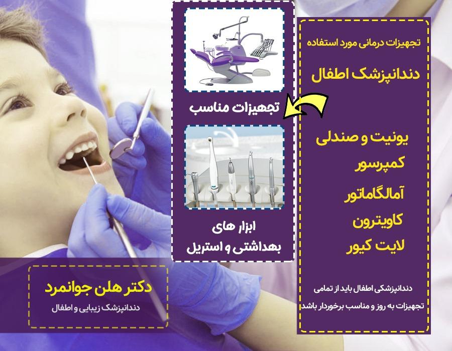دکتر هلن جوانمرد متخصص دندانپزشک اطفال