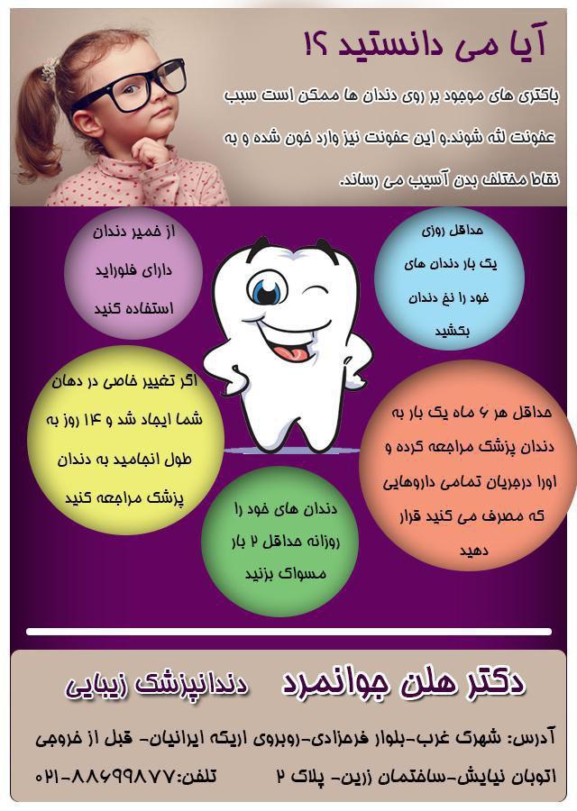 دندانپزشک اطفال در غرب تهران
