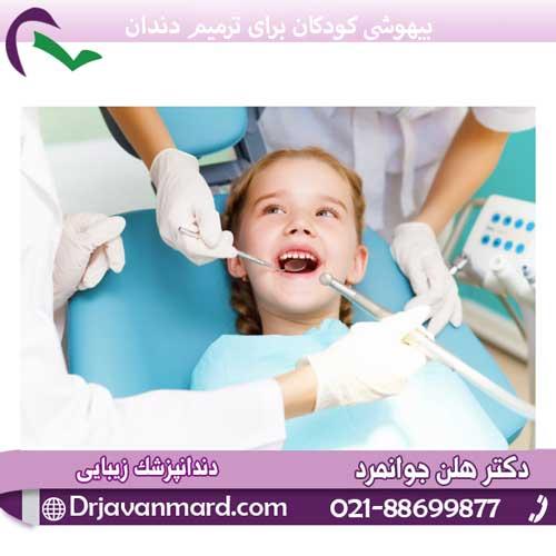 انواع روش های بیهوشی دندانپزشکی