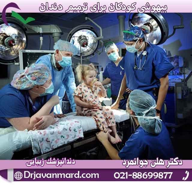 آیا بعد از بیهوشی دندانپزشکی بستری میشن؟
