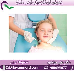 بیهوشی کودکان برای ترمیم دندان با دکتر جوانمرد