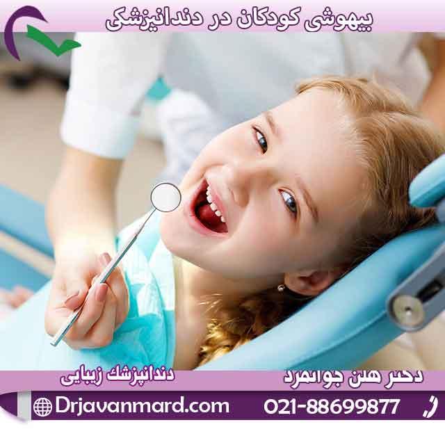 بیهوشی کودکان در دندانپزشکی