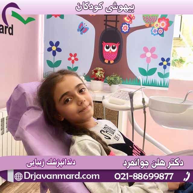 آیا بیهوشی اطفال برای دندان ارزش دارد؟