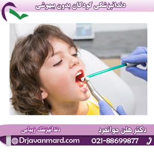 دندانپزشکی کودکان بدون بیهوشی با دکتر هلن جوانمرد