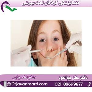 دندانپزشکی گودکان تحت بیهوشی