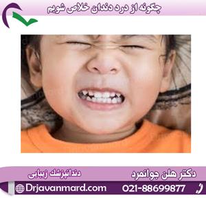 چگونه از درد دندان خلاص شویم - دکتر هلن جوانمرد