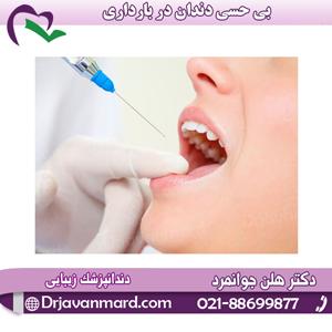بی حسی دندان در بارداری