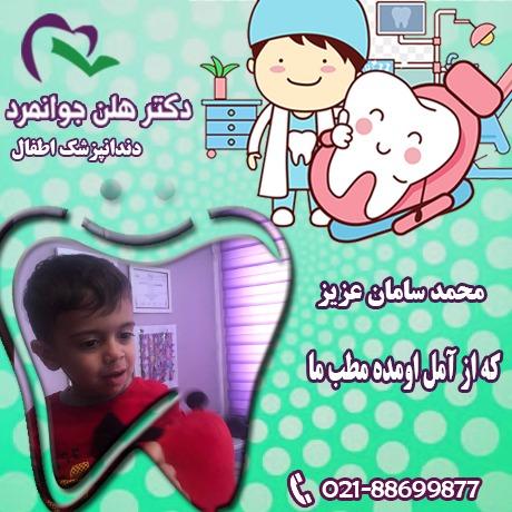 دندانپزشک اطفال خوب تهران