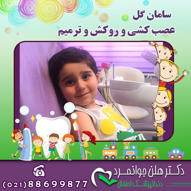 دندانپزشکی اطفال به همراه عکس سامان گل