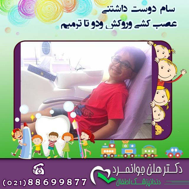 دندانپزشک کودکان به همراه سام دوست داشتنی