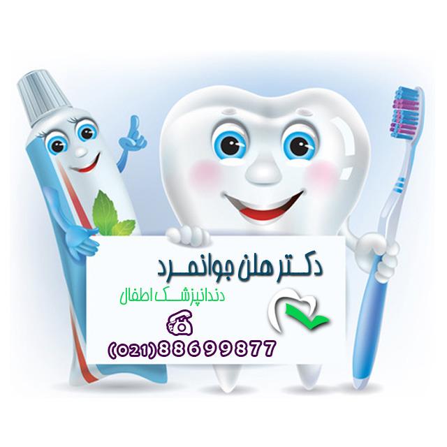 بهترین خمیر دندان کودک با معرفی دکتر هلن جوانمرد