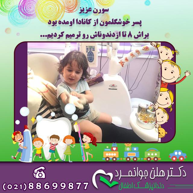 بهترین دندانپزشک اطفال و عکس سورن کوچولو